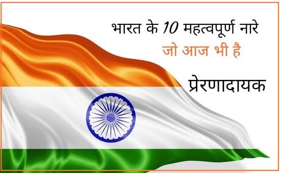 भारत के 10 महत्ववपूर्ण नारे जो आज भी है प्रेरणादायक 10 Most Slogans of India