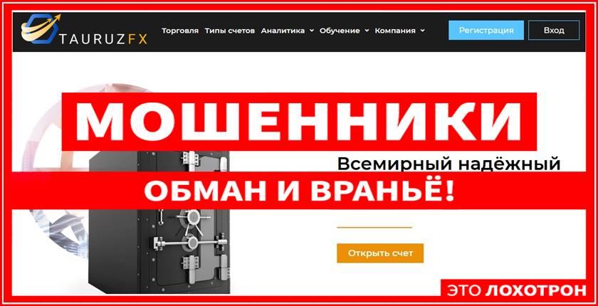 Мошеннический проект tauruzfx.com – Отзывы, обман, развод. Компания TauruzFX мошенники
