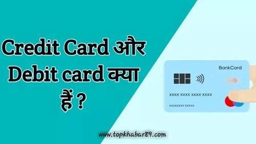 ATM card : Credit card क्या है? | Debit card क्या है? | डेबिट कार्ड और क्रेडिट कार्ड में क्या अंतर है?