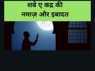 शबे क़द्र की दुआ नमाज़ और इबादत  (Shab-e-Qadr ki Dua Namaz or Ibadat)