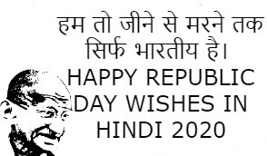 HAPPY REPUBLIC DAY  IMAGES 2020