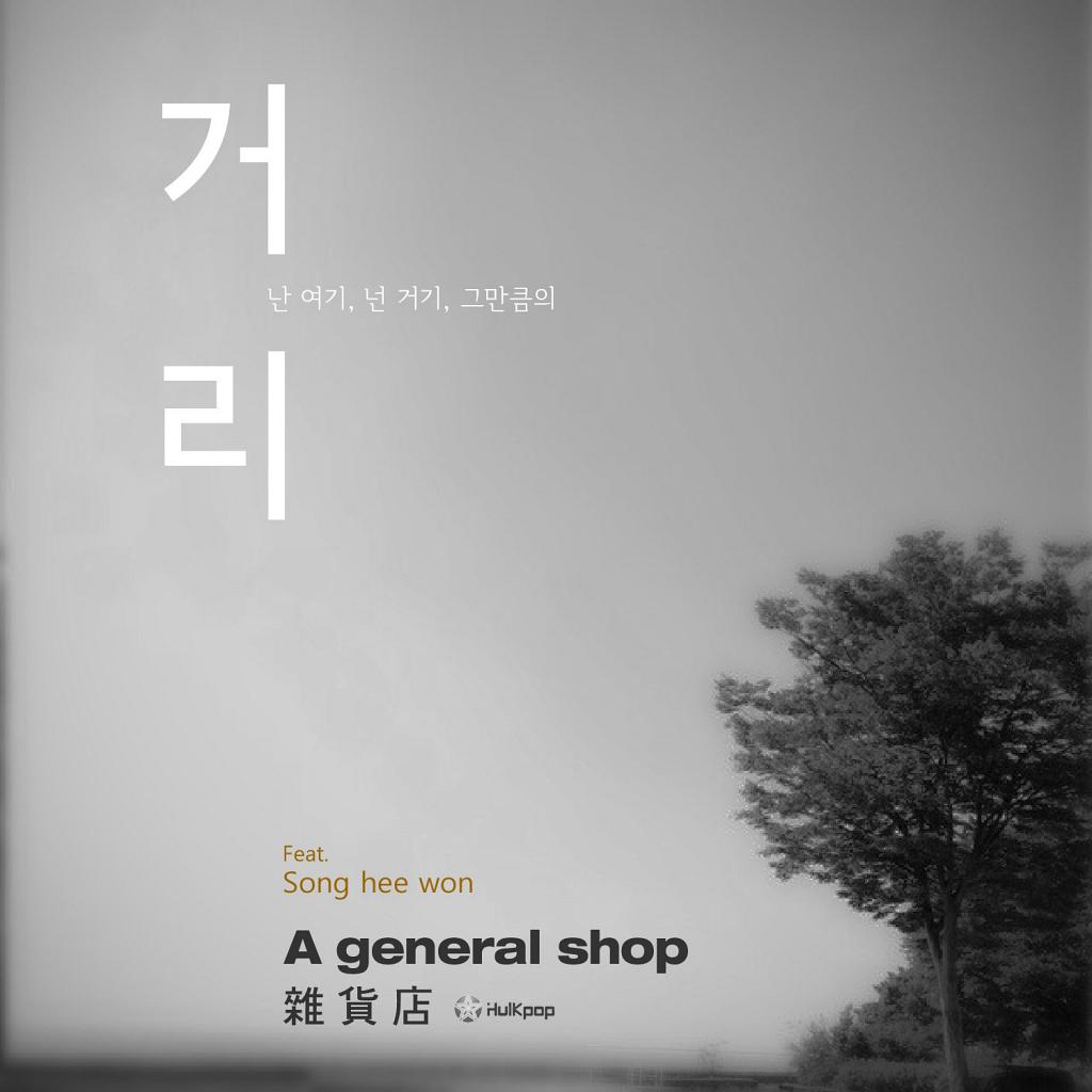 [Single] A General Shop – Street