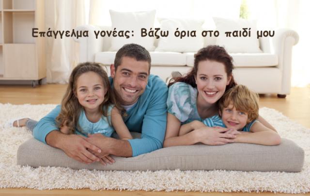 Θεσπρωτία: Ομιλία στο Δημοτικό Σχολείο Γραικοχωρίου με θέμα: «Οικογένεια και παιδί. Όρια και επικοινωνία»