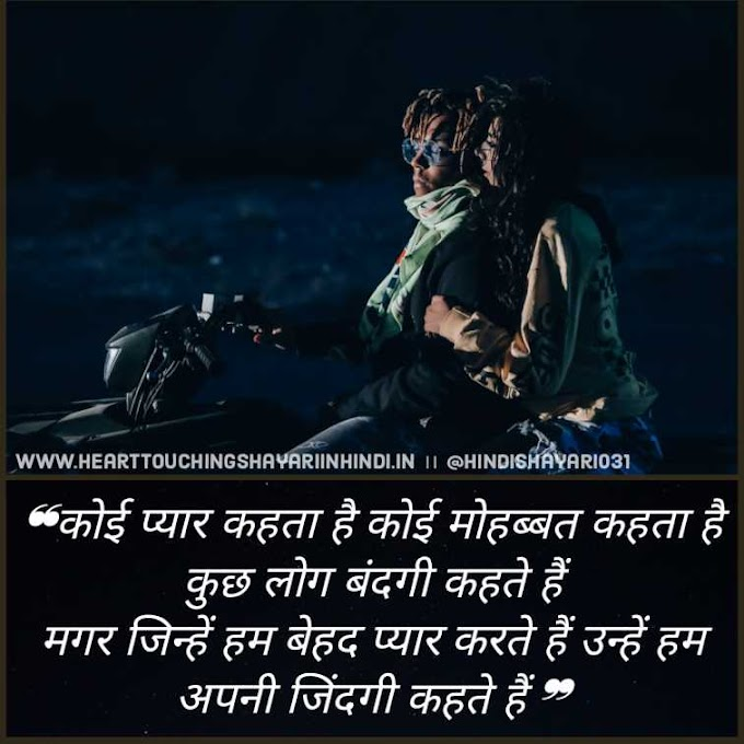Best 2 line romantic shayari in hindi with images -2021