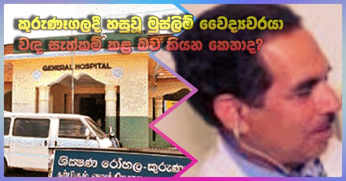 https://www.gossiplankanews.com/2019/05/kurunegala-doctor-arrested.html#more