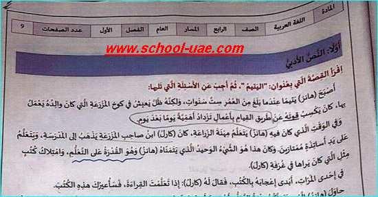 الامتحان الوزارى لغة عربية للصف الرابع الفصل  الاول  2019-2020مناهج الامارات