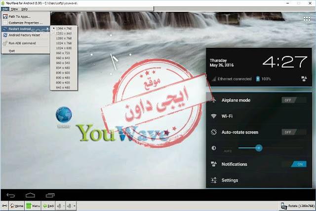 تحميل برنامج محاكى الاندرويد YouWave 2020 للكمبيوتر