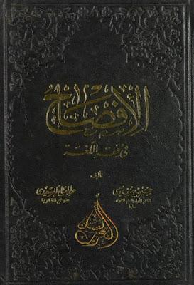 الإفصاح في فقه اللغة (الجزء الثاني) - حسن موسى و الصعيدي , pdf