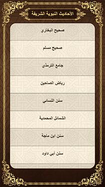 تطبيق أوقاتي Awqati للأندرويد 2019 - Screenshot (2)