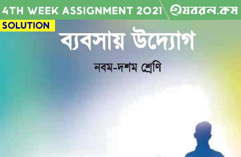 নবম শ্রেণি ব্যবসায় উদ্যোগ ৪র্থ সপ্তাহ | Assignment 2021 Question & Solution