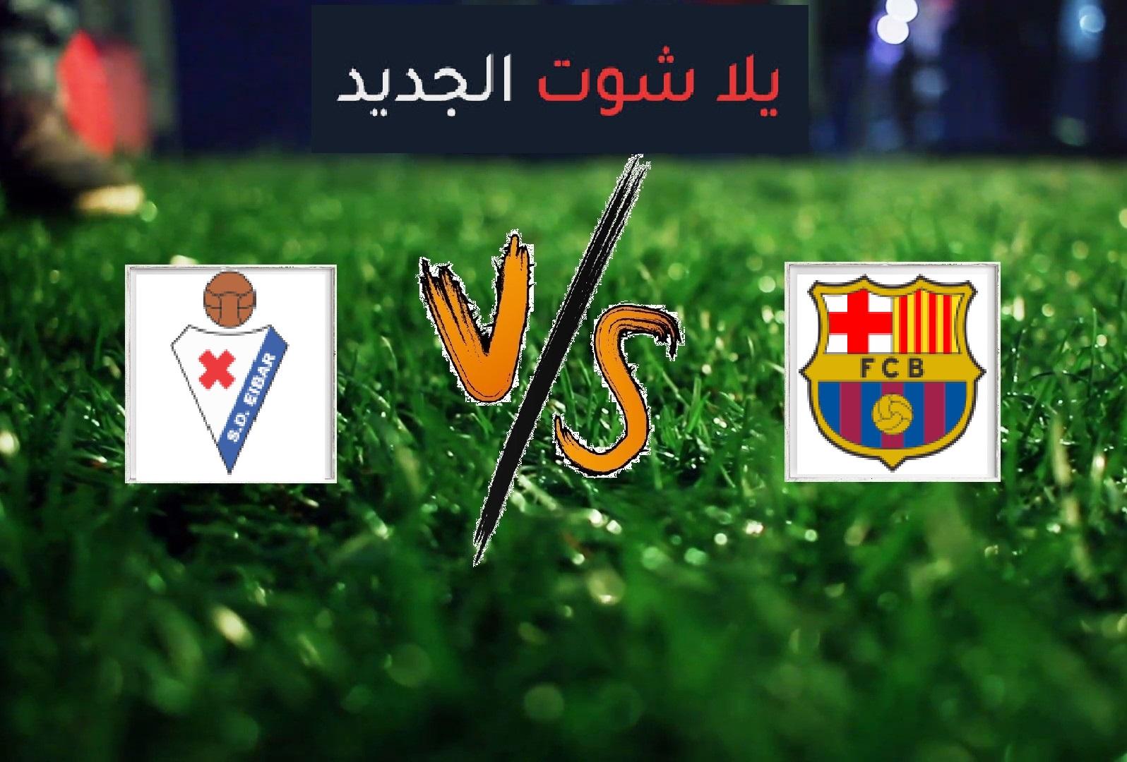نتيجة مباراة برشلونة وايبار بتاريخ 22-02-2020 الدوري الاسباني