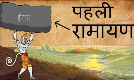 क्यों हनुमान जी ने रामायण को समुद्र में फेंका? (Why Hanuman ji threw Ramayana in the sea)