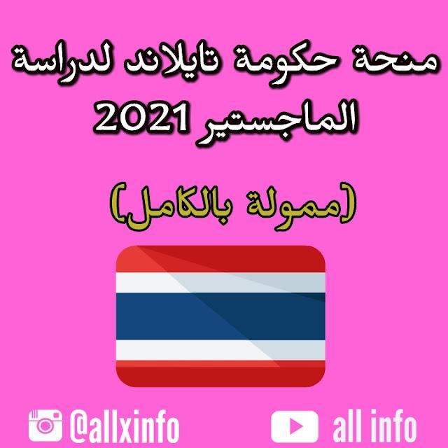منحة حكومة تايلاند لدراسة الماجستير 2021 (ممولة بالكامل)