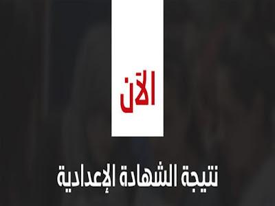 برقم الجلوس.. تعليم القاهرة تعلن نتيجة الشهادة الإعدادية
