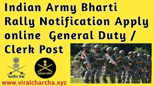 Indian Army Recruitment Rally 2021: 8वीं, 10वीं और 12वीं पास उम्मीदवार कर सकते हैं आवेदन