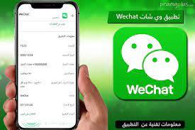 تحميل برنامج وي شات wechat مجانا 2021