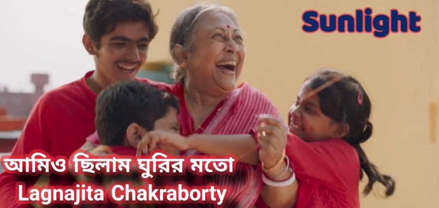 Amio Chilam Ghurir Moto lyrics | Sunlight ad song (আমিও ছিলাম ঘুরির মতো ) - Lagnajita Chakraborty