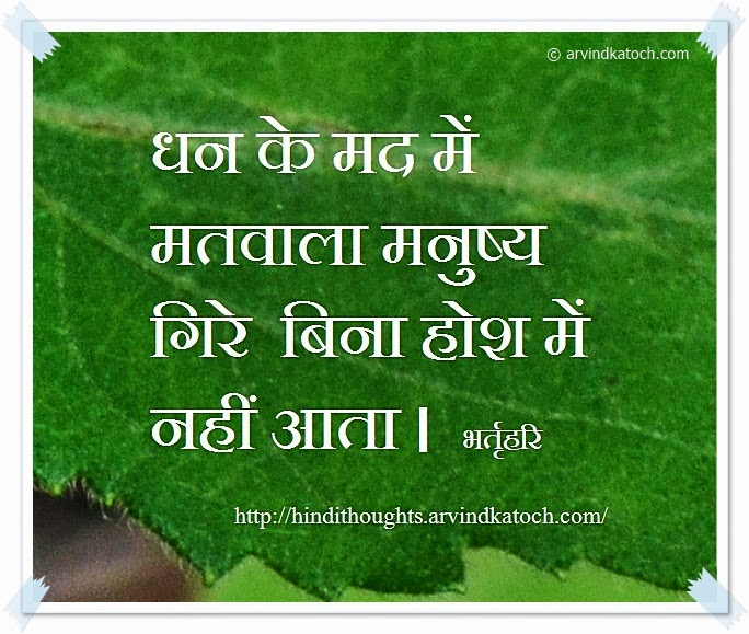Money, Drunk, items, conciousness, Hindi, Thought, Quote