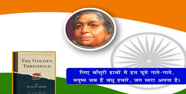 Sarojini Naidu in Hindi