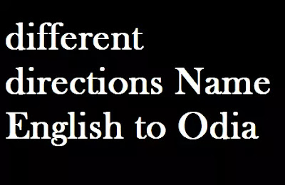 English words of different directions which are spoken in Oriya language