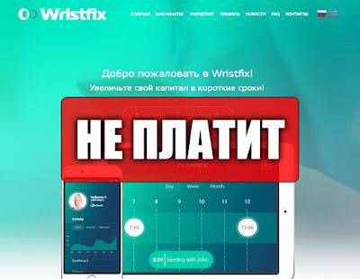 Скриншоты выплат с хайпа wristfix.net