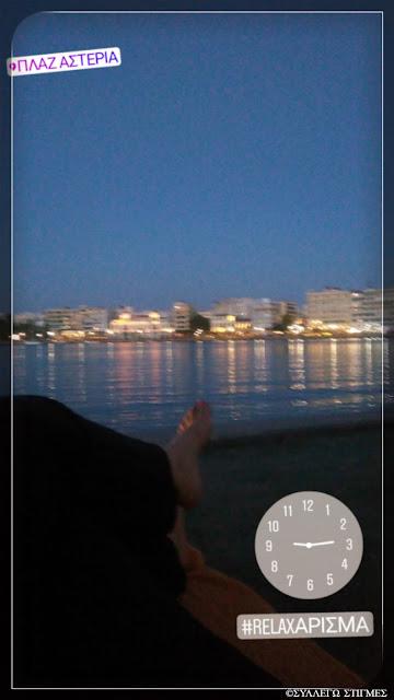 ΠΛΑΖ ΑΣΤΕΡΙΑ (παραλία τη νύχτα)