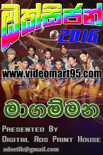 OXYGEN LIVE IN MAGAMMANA 2016
