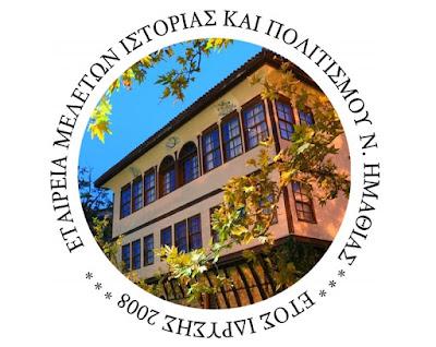 Κοπή Βασιλόπιτας και Εκλογοαπολογιστική Γενική Συνέλευση της Ε.Μ.Ι.Π.Η. (Κυριακή 9/2/2020)