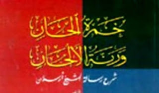 خمرة الحان ورنة الألحان شرح رسالة الشيخ أرسلان/النابلسي-9