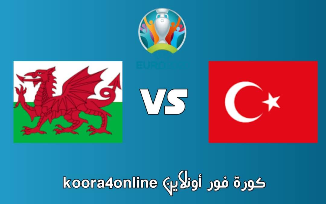 مشاهدة بث مباشر لمباراة  تركيا  و ويلز 16-06-2021 كأس امم اوروبا