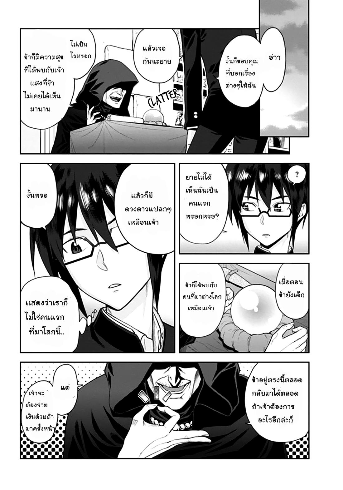 อ่านการ์ตูน Konjiki no Word Master 2 ภาพที่ 6
