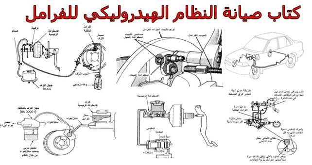 كتاب صيانة النظام الهيدروليكي للفرامل pdf