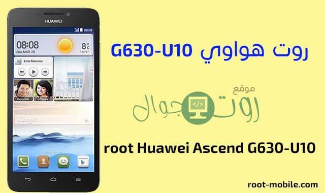root Huawei Ascend G630-U10