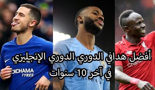 أفضل 10 هدافين في الدوري الإنجليزي أخر 10 سنوات