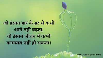 Best life quotes in hindi images