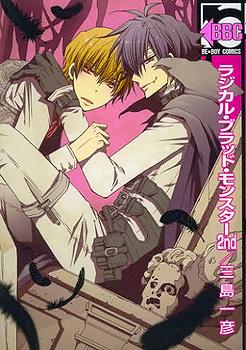 Radical Blood Monster Manga