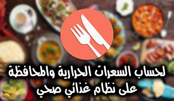 شرح استخدام تطبيق My Plate لحساب السعرات الحرارية والمحافظة علي نظام غذائي صحي