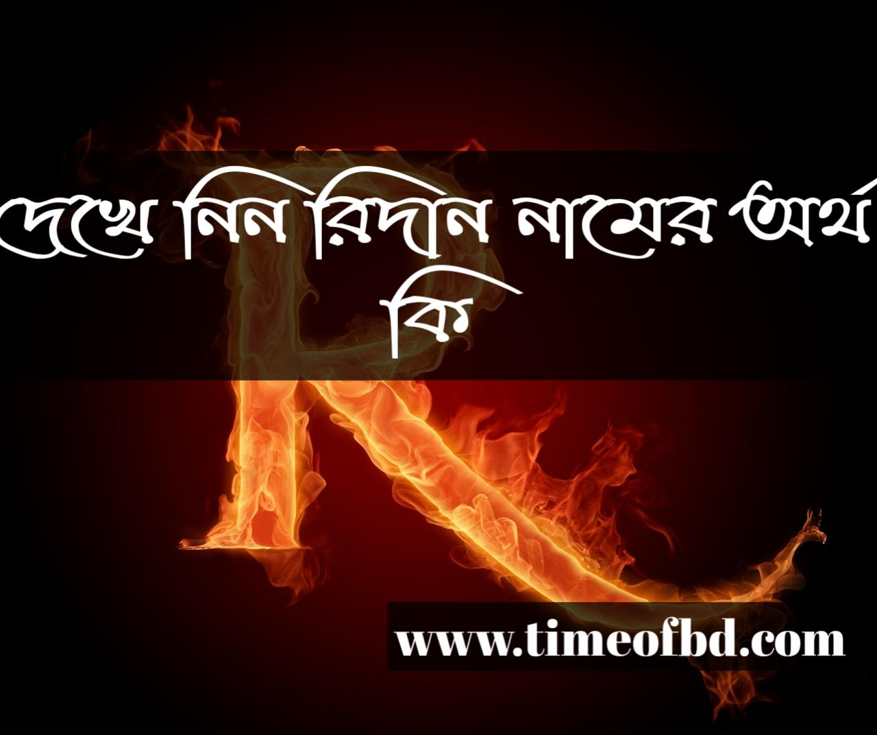 ridan name meaning in Bengali, রিদান নামের অর্থ কি, রিদান নামের বাংলা অর্থ কি, রিদান নামের ইসলামিক অর্থ কি,
