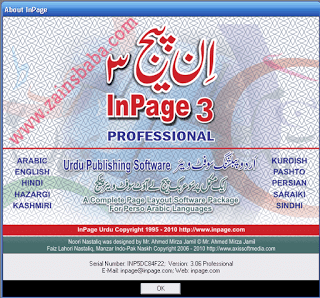 Inpage Pro 3.06 Crack Complete Latest Free Download | ZainsBaba.com