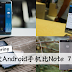 """三星Note7永久退市,这5款Android手机是最佳""""替身"""""""