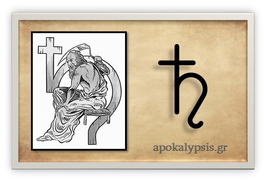 Οι «Κρόνιοι» έχουν επιλέξει αυτά τα σύμβολα με το «μυστικό» νόημα 5f14979f5fd