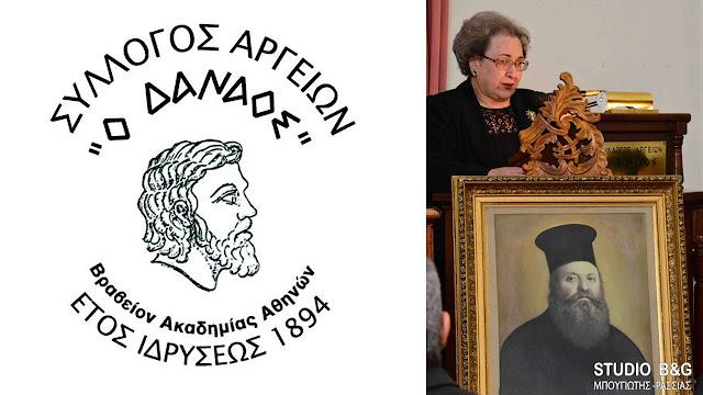 """Ψήφισμα του Συλλόγου Αργείων """"Ο ΔΑΝΑΟΣ"""" για την απώλεια της Αικατερίνης Παπαοικονόμου – Κηπουργού"""
