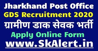 Jharkhand Post Office GDS Recruitment 2020  Gramin Dak Sevek Bharti 2020 Apply Online Form