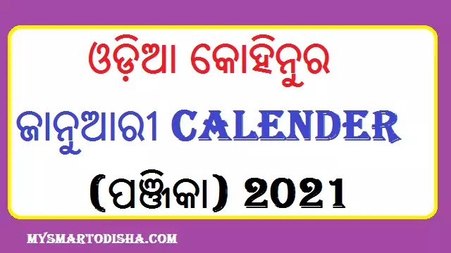 Odia Kohinoor Press Calendar 2021 January, Kohinoor January Panjika 2021 Odisha