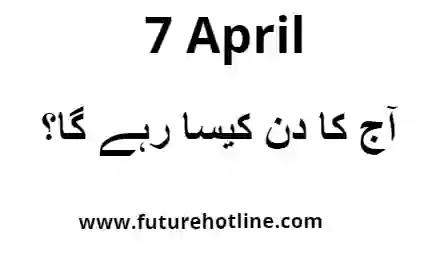 Horoscope Today in Urdu 7 April