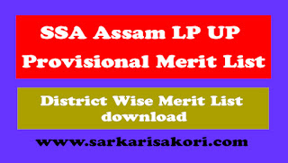 SSA Assam LP UP Provisional Merit List 2020