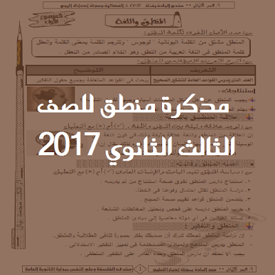 مذكرة منطق للصف الثالث الثانوي 2017