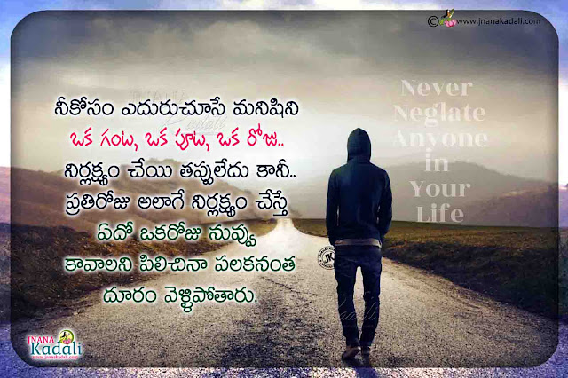 don't loose a good person in your life, nice relationship quotes in telugu, best words on relationship