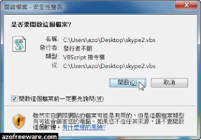 Skype多開捷徑產生器(skype2.vbs)
