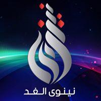 تردد قناة نينوى الغد